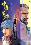 中华英雄外传漫画第12卷