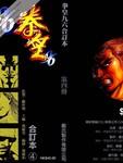 拳皇96漫画第4卷