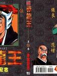 赤龍王漫画第5卷
