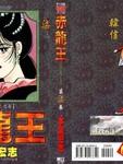 赤龍王漫画第7卷