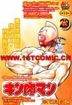 筋肉男漫画筋肉男_特别篇