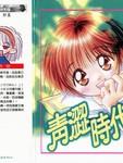 青涩时代漫画第1卷