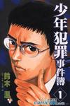 少年犯罪事件簿漫画第1卷