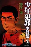 少年犯罪事件簿漫画第2卷
