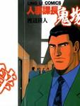人事课长鬼塚漫画第1卷