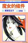 魔女的条件漫画第1卷