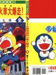 哆啦A梦映画版漫画心跳加速的火车大爆走