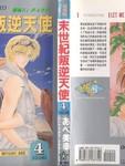 末世纪叛逆天使漫画第4卷