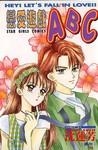 恋爱游戏ABC漫画第1卷
