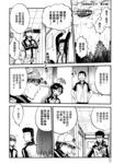 放课后的王子样漫画外传:第2话