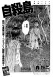 自杀岛漫画第165话