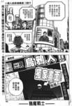 鸦魔战士漫画第3话