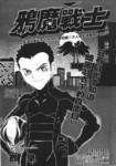 鸦魔战士漫画第4话