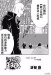新网球王子漫画第167话