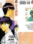 顶尖神医漫画第11卷