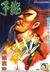争龙漫画第11回