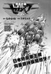 冥王计划-志雷马-奥米伽漫画第9话