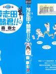 茂志田-诸君!!漫画第1卷