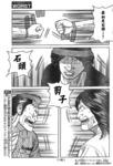 热血高校3漫画第40话