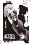 AIKA-ZERO漫画第6话
