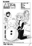 AIKA-ZERO漫画第7话