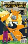 变形金刚:大黄蜂漫画第4话