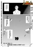 刺客少年漫画第21话