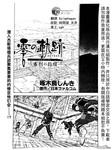零之轨迹前传-审判的指环漫画第2话