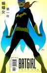 蝙蝠侠:第一年漫画第9话