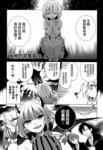 秘密的恶魔酱漫画第12话