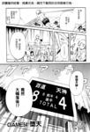 长曲棍球少女漫画第54话