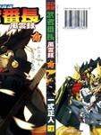 SD高达-武者番长风云录漫画第4卷