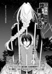 堕落的黑勇者传说漫画第19话