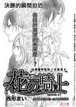 花の骑士漫画第27话