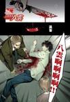 心灵侦探八云2009漫画第64话