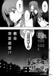 狐之恶魔与黑魔导书漫画第17话