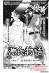 源氏物语漫画第9话