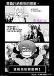 忘却的霸王漫画第26话