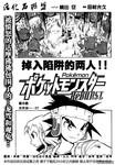 口袋妖怪reburst漫画第8话