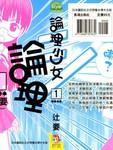 论理少女漫画第1卷