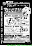 诚如神之所说漫画第二部 182话 DICE!!