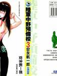 陆军中野预备校漫画第3卷