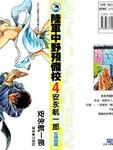 陆军中野预备校漫画第4卷