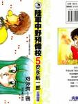 陆军中野预备校漫画第5卷