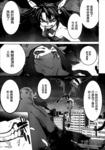 crime zone漫画第21话
