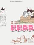 猫猫克克漫画第1卷