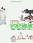 猫猫克克漫画第2卷