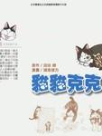 猫猫克克漫画第3卷