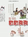 猫猫克克漫画第4卷