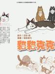 猫猫克克漫画第5卷
